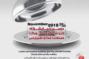 دومین نمایشگاه صنعت غذا- هتل هما مشهد