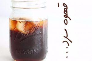 طرز تهیه قهوه سرد به سه روش مختلف