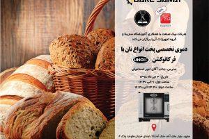 ایونت تخصصی بیکری ( نان های حجیم )-- 366